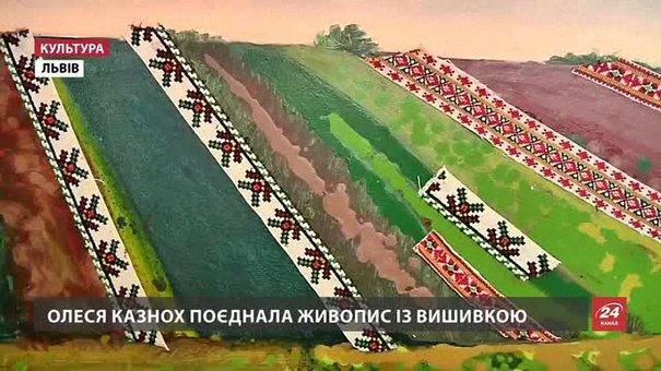Вишивку і живопис поєднала львівська художниця Олеся Казнох
