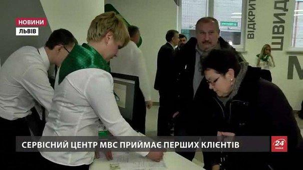 У Львові відкрили новий сервісний центр МВС