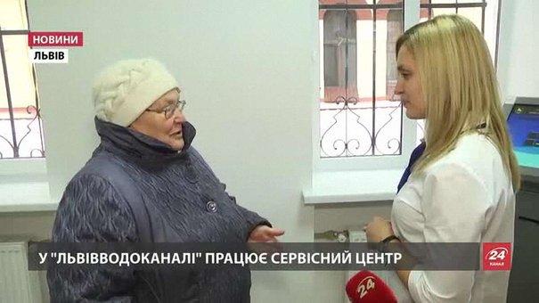 «Львівводоканал» створить сервісний центр для людей з інвалідністю
