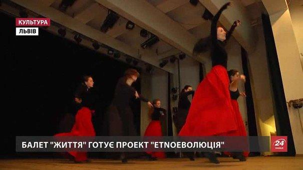 Балет «Життя» святкує у Львові 30-річчя шаленим проектом «ETNOеволюція»