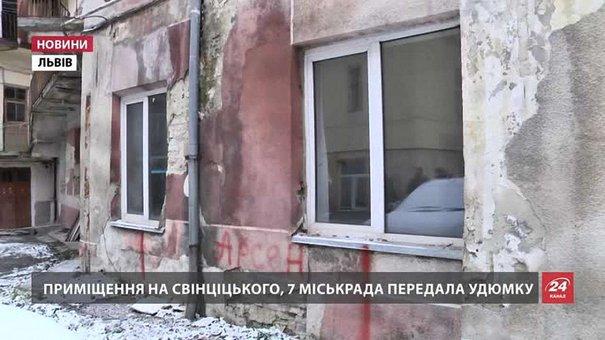 Львівська міськрада подала до суду чотири позови щодо «вкраденого» майна