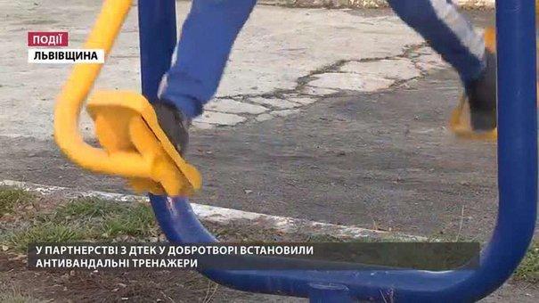 У Добротворі, що на Львівщині, спорт доступний для всіх