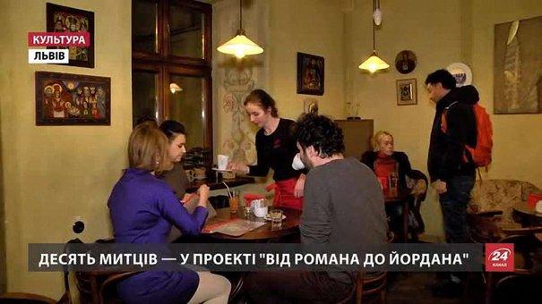 У Львові стартував арт-проект «Від Романа до Йордана»
