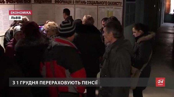 З 1 грудня перерахують пенсії майже 600 тисячам мешканцям Львівщини