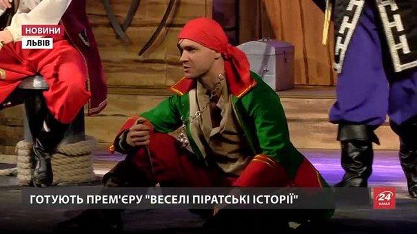 Після ребрендингу Перший театр покаже прем'єру про піратів