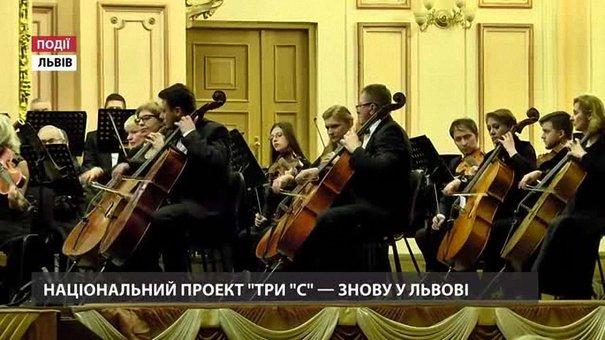 Національний проект «ТРИ «С» – знову у Львові