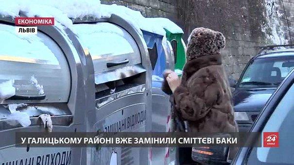 У центрі Львова повністю замінили старі сміттєві баки на нові