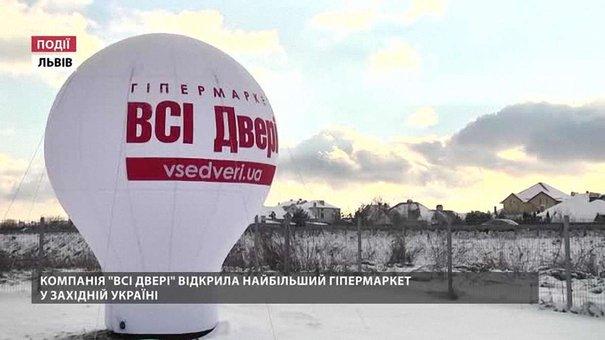 Компанія «ВСІ Двері» відкрила найбільший гіпермаркет у Західній Україні