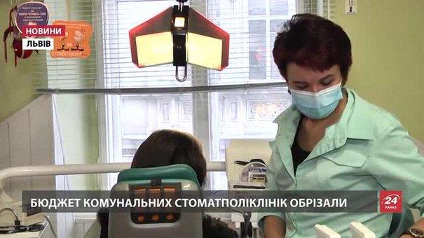 Як працює безкоштовна стоматологія у комунальних поліклініках Львова