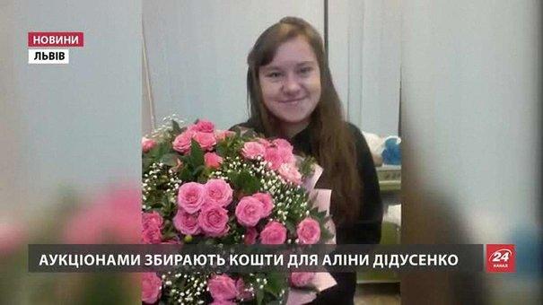 У Львові кошти на лікування 16-річної сироти збирають через аукціон побачень