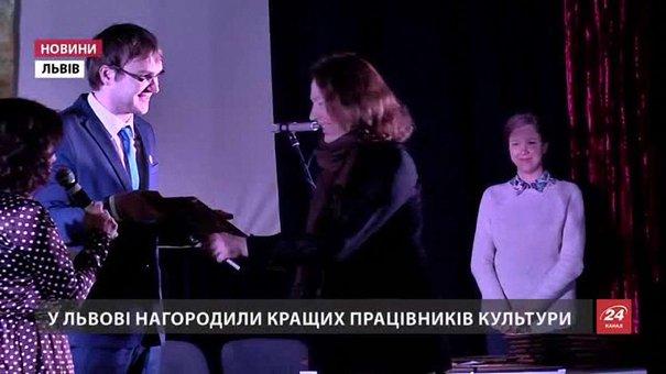 У Львові нагородили найкращих працівників культури
