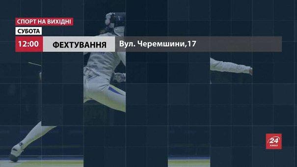 На вихідних у Львові гратимуть у футбол, волейбол та змагатимуться фехтувальники
