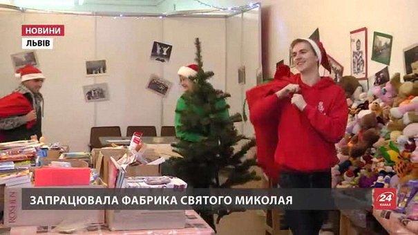У Львові запрацювала Фабрика Святого Миколая
