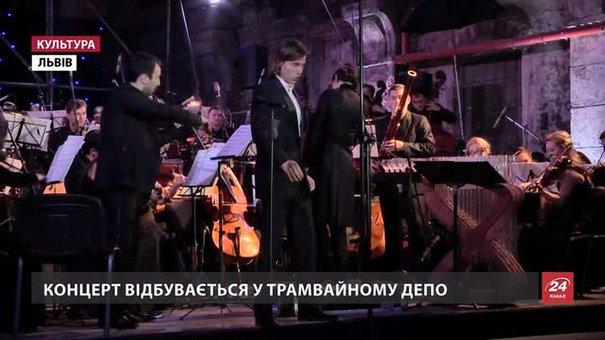 У Львові Моцарт зазвучав у трамвайному депо