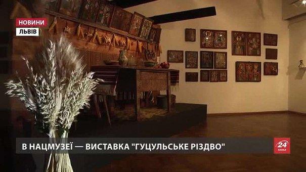 У Львівському національному музеї вже «Гуцульське Різдво»