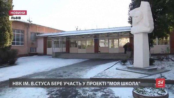 Дві львівські школи борються у всеукраїнському проекті за капітальний ремонт закладу
