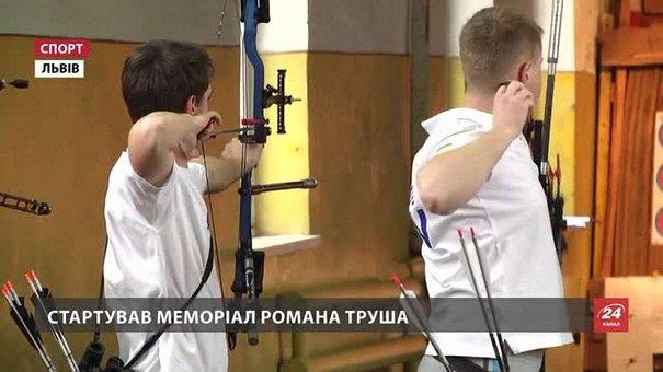 Лучники зібрались у Львові на Меморіалі Романа Труша