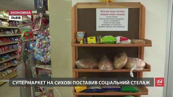 У львівському супермаркеті облаштували прилавок для нужденних