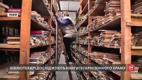 Бібліотекарі знаходять унікальні книги в колекції з Костелу Єзуїтів