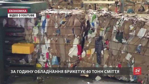 «Львівспецкомунтранс» встановив брикетувальний прес у Рясному