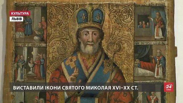 Найдавніші ікони Святого Миколая виставили у Львові