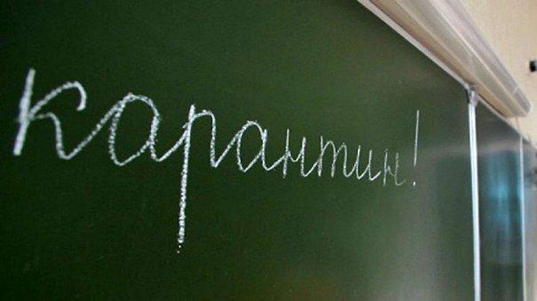 У львівських школах оголосили карантин