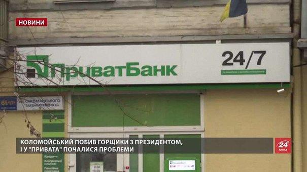 У Львові не працюють відділення «ПриватБанку»