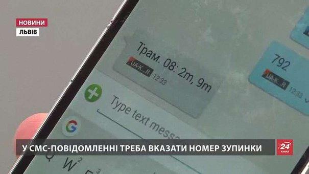 На зупинках у Львові розвішують інформацію про новий смс-сервіс для громадського транспорту