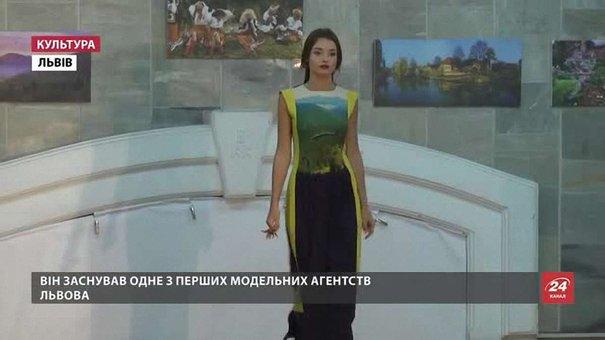 У Львові показали колекцію одягу з принтами карпатських фотографій Володимира Песляка