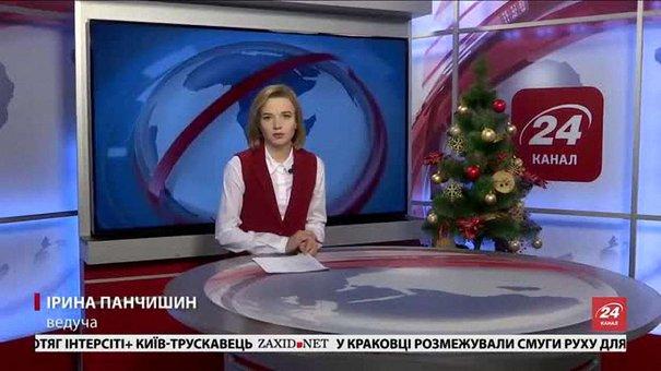 Головні новини Львова за 22 грудня