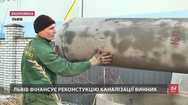 Львівська міськрада виділила  ₴45 млн на ремонт каналізації у Винниках