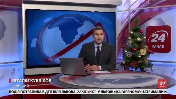 Головні новини Львова за 23 грудня