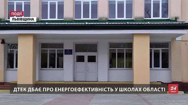 ДТЕК дбає про енергоефективність у школах області