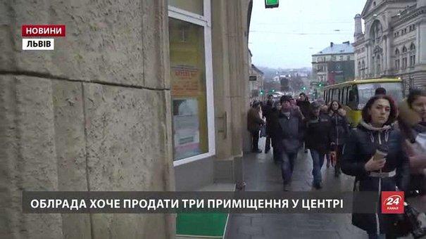 Облрада хоче без конкурсу продати три комунальні приміщення в центрі Львова