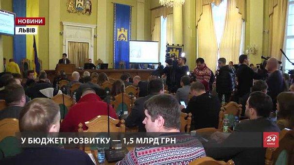 Львівські депутати прийняли бюджет розвитку
