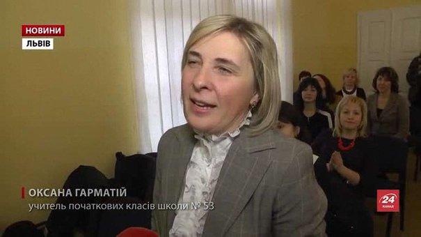 Майже 70 львівських вчителів отримали премії по ₴25 тис.