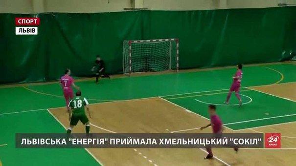 «Енергія» подарувала львів'янам перемогу над «Соколом»