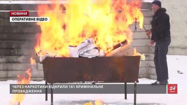 Львівські правоохоронці спалили 100 кг наркотиків
