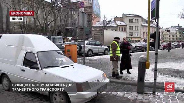 Кількість паркомісць на вулиці Валовій зменшиться у декілька разів