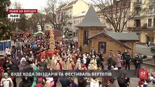 Культурні події на свята у Львові