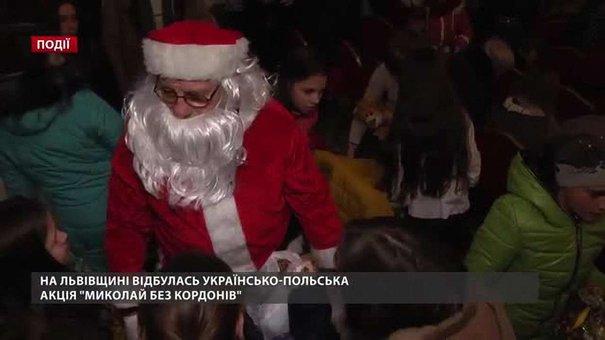 На Львівщині відбулась українсько-польська акція «Миколай без кордонів»