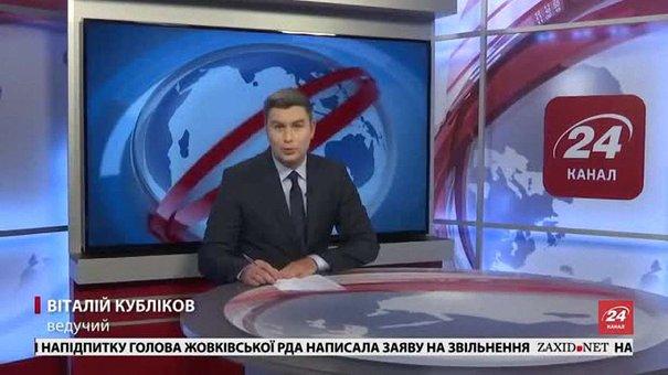 Головні новини Львова за 30 грудня