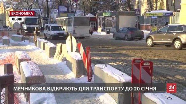 Вулицю Мечникова у Львові відкриють для руху до 20 січня