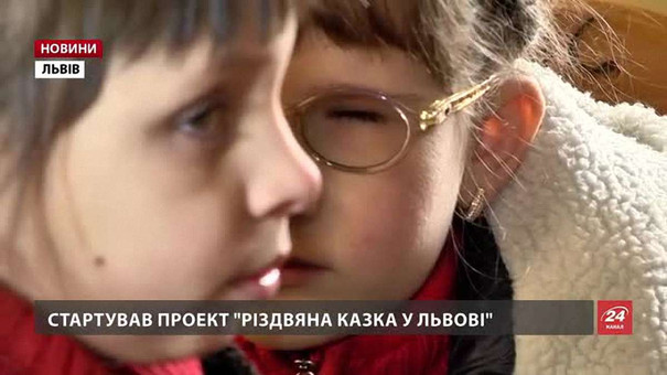 Незрячі діти потрапили на «Різдвяну казку у Львові»