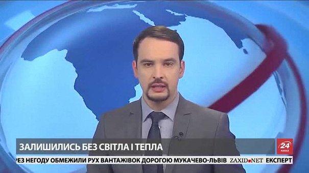 Головні новини Львова за 12 січня