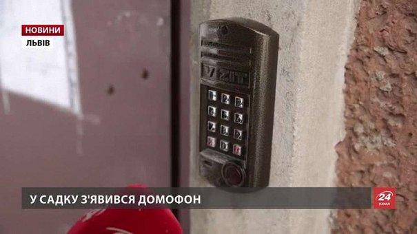 У львівському садочку встановили 11 камер спостережень і домофон