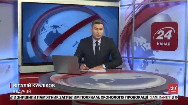 Головні новини Львова за 13 січня