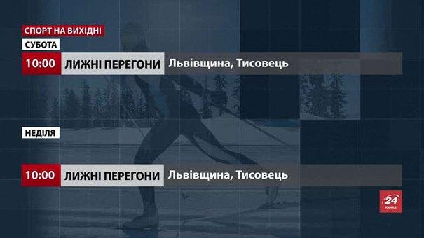 Спортивні події у Львові на вихідні