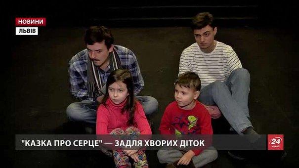 Львівські артисти перевтіляться в казкових героїв