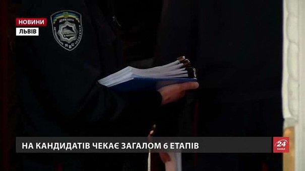 На Львівщині стартував набір до Національної поліції